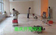 重庆开荒保洁一般要多少钱?