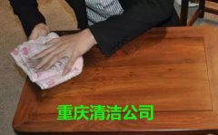 重庆清洁公司浅谈:实木家具去污清洗技巧