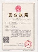 贤良洁邦环保科技(重庆)有限公司营业执照