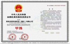 专业油烟机清洗服务证书