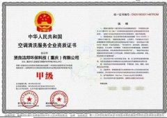 空调清洗服务企业资质证书