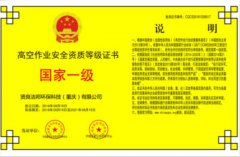 高空作业安全资质等级证书