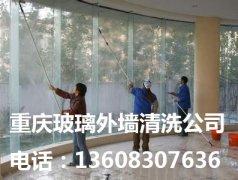 重庆外墙玻璃清洗公司浅谈:家用玻璃门窗清洗技巧