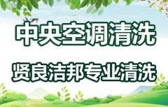 重庆专业中央空调清洗一次一般多少钱?